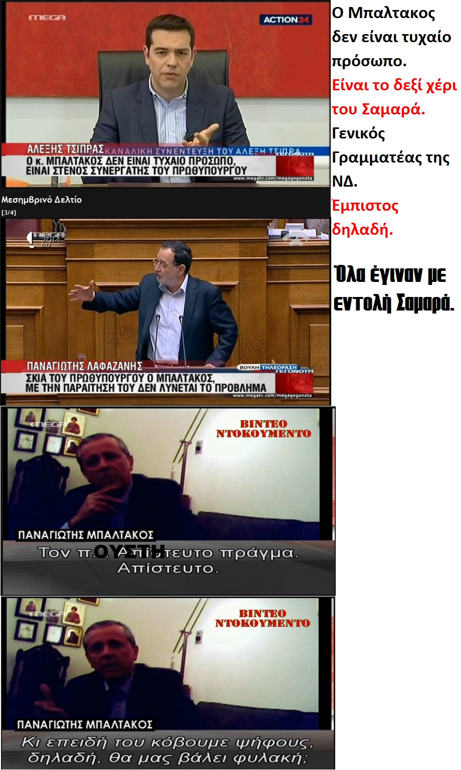 ELLADA BALTAKOS - KASIDIARHS - VIDEO - TSIPRAS 05 030414