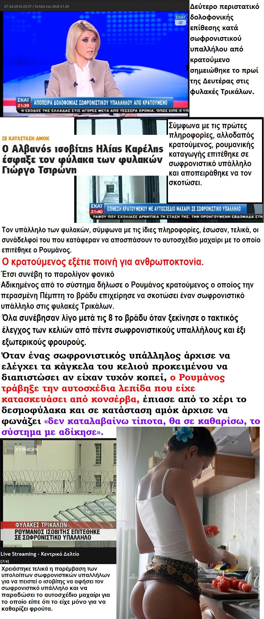 ELLADA FYLAKES ISOBITHS ESFAKSE ARXIFILAKA ROUMANOS 02 090414