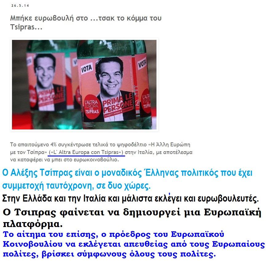 ELLADA ELECTIONS TSIPRAS ITALY 01 010614