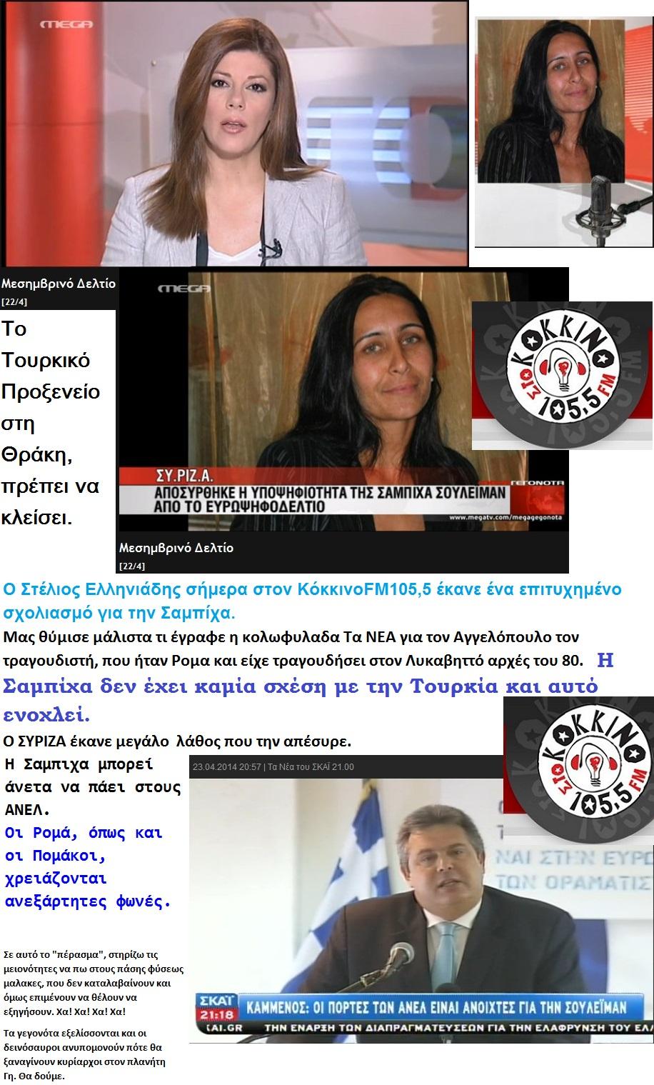 ELLADA SAMPIXA SOULEIMAN SYRIZA 01 260414