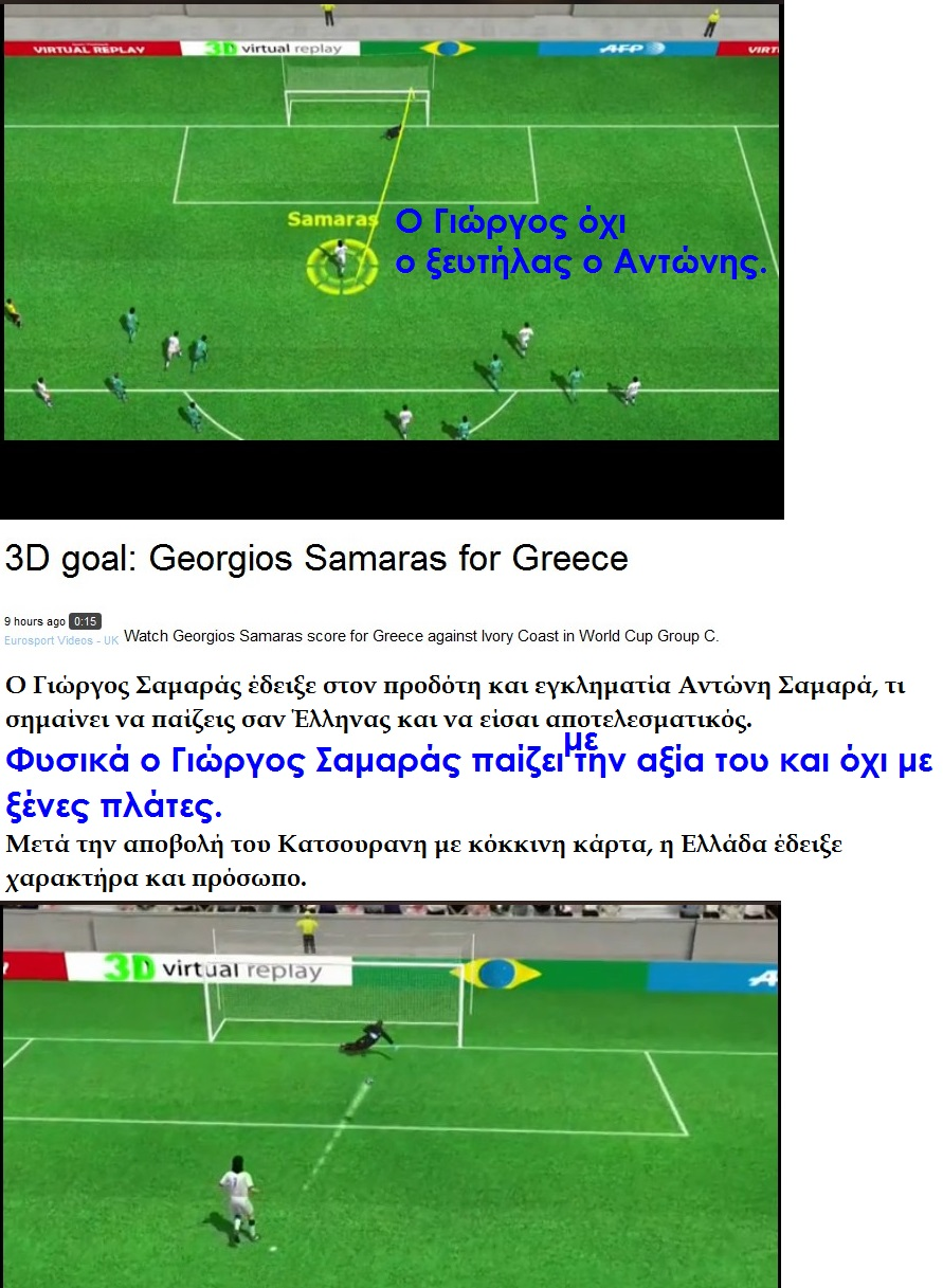 FOOTBALL MUNDIAL 14 BRAZIL GREECE GIORGOS SAMARAS PENALNTI 02 250614