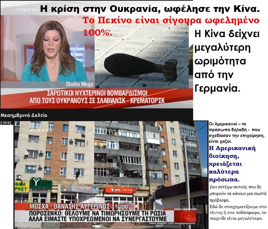 UKRAINE NYXTERINOI BOMBARDISMOI 01 110614