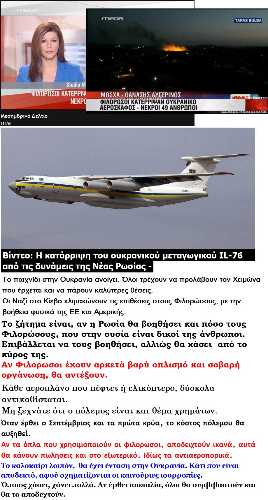 UKRAINE WAR AIRPLANE 01 150614