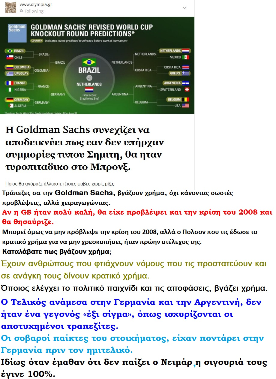 FOOTBALL MUNDIAL 14 BRAZIL GOLDMAN SACHS ODDS FOR FINAL MATCH 01 140714