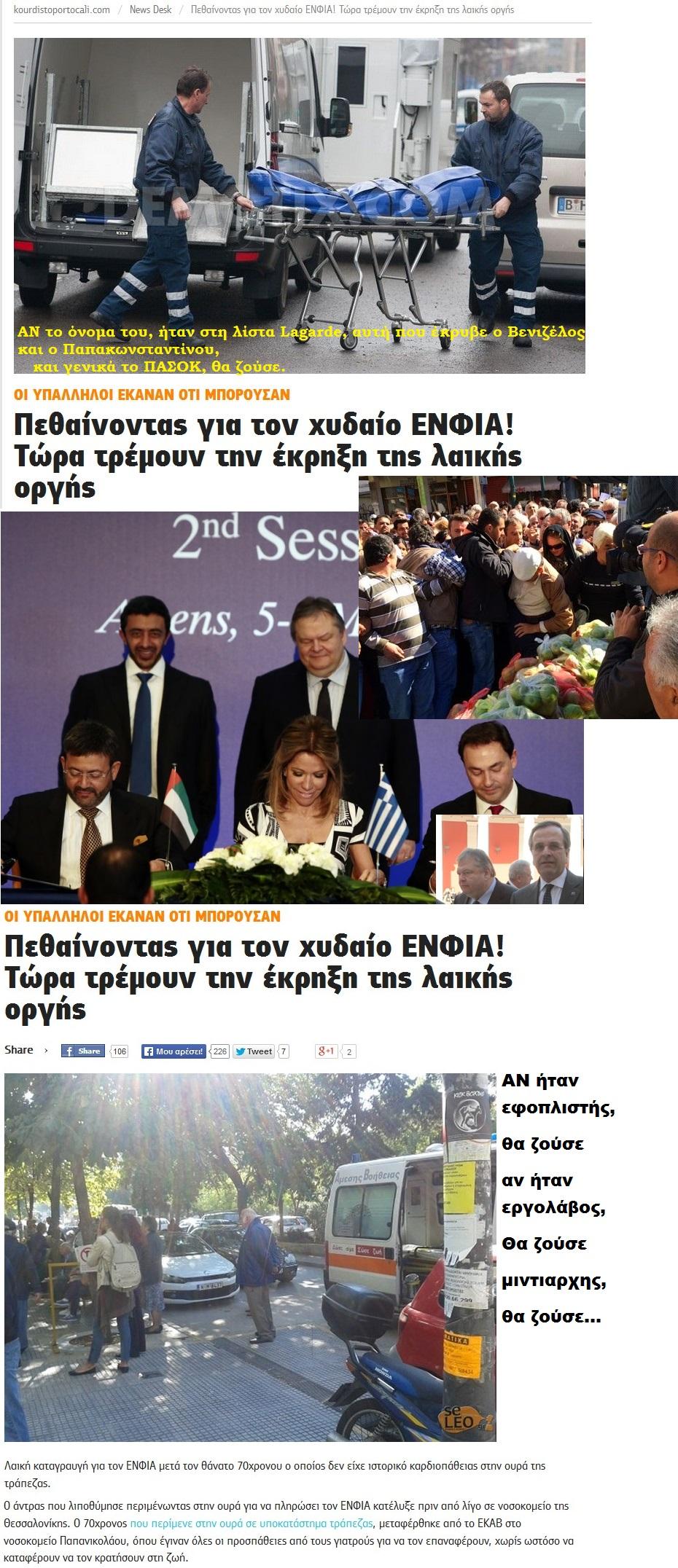 ELLADA ENFIA NEKROS VENIZELOS 01 011014