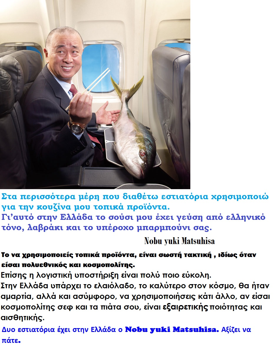NOBU MATSUHISA on plane 01 230914