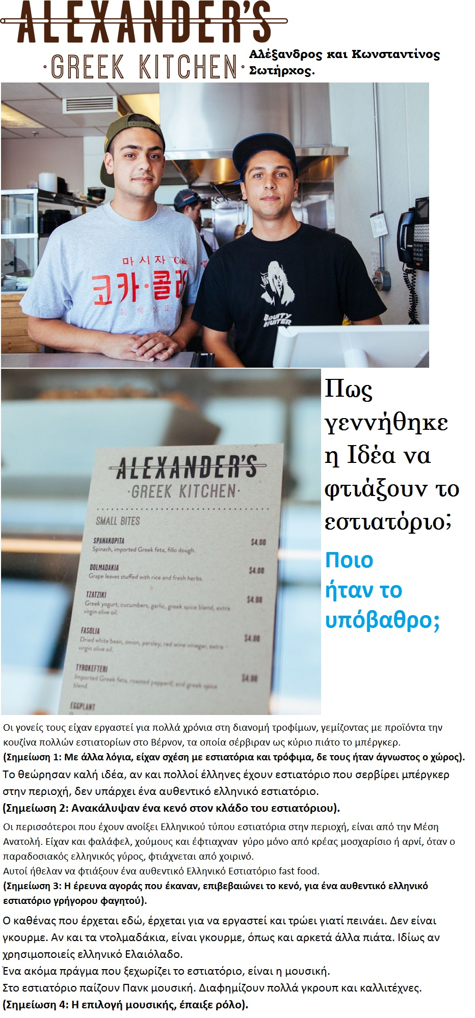 USA LA Alexander's Greek Kitchen 04 280914