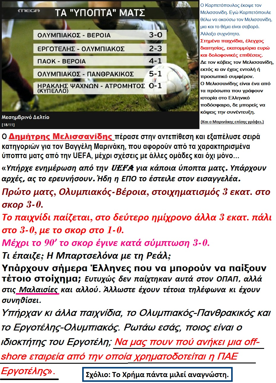 FOOTBALL ELLADA UEFA STHMENA MATCH MELISSANIDHS 01 201114