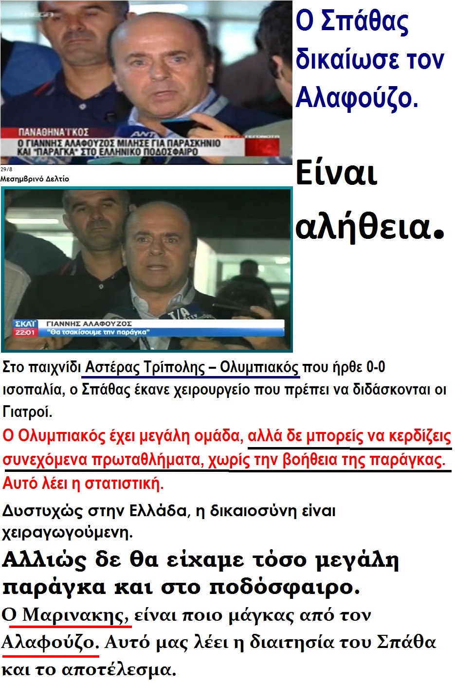 FOOTBALL PANATHINAIKOS ALAFOUZOS PARAGA OLYMPIAKOU 01 021114