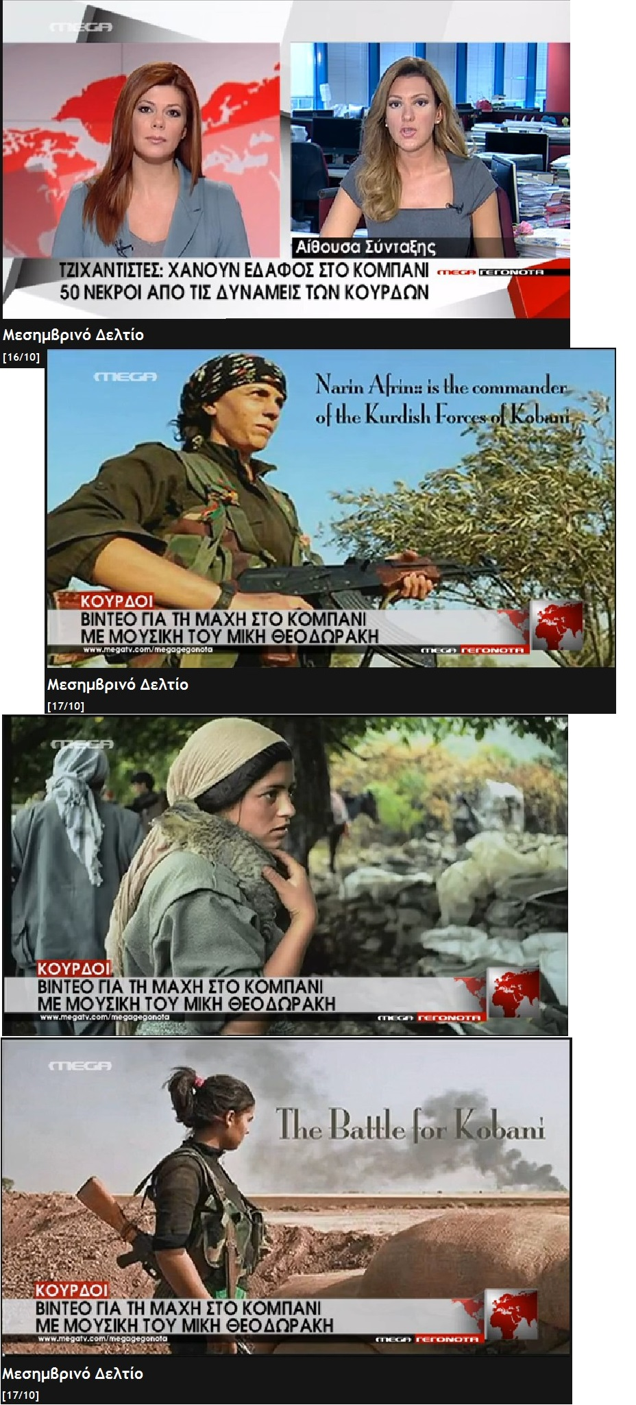 SYRIA KORDOI KOURDISTAN KOBANI ISIS 01 171014