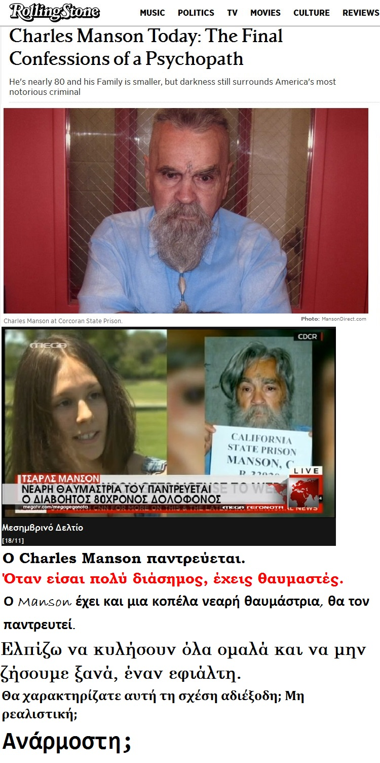 USA CHARLES MANSON TODAY mariage 03 191114