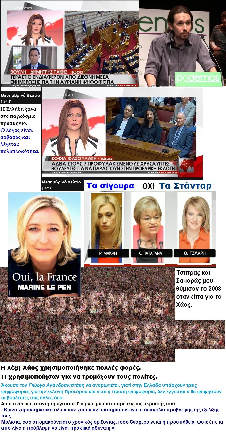 ELLADA INTERNATIONAL MEDIA PROEDROS DHMOKRATIAS 01 171214