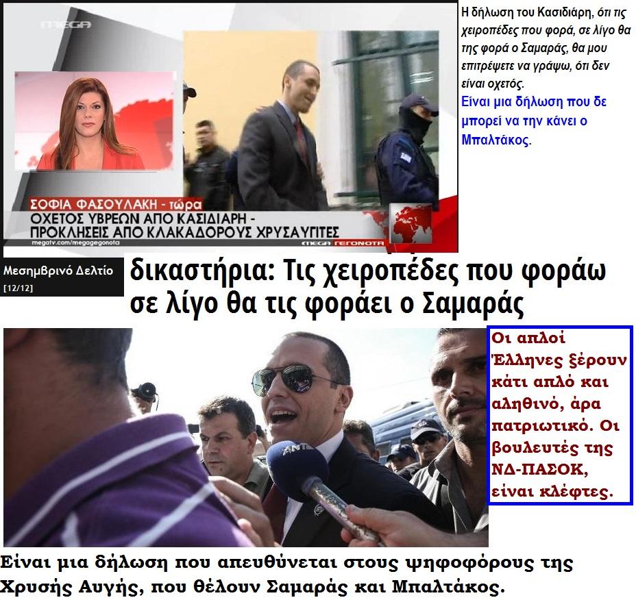 ELLADA KASIDIARHS SAMARAS XEIROPEDES baltakos 03 121214