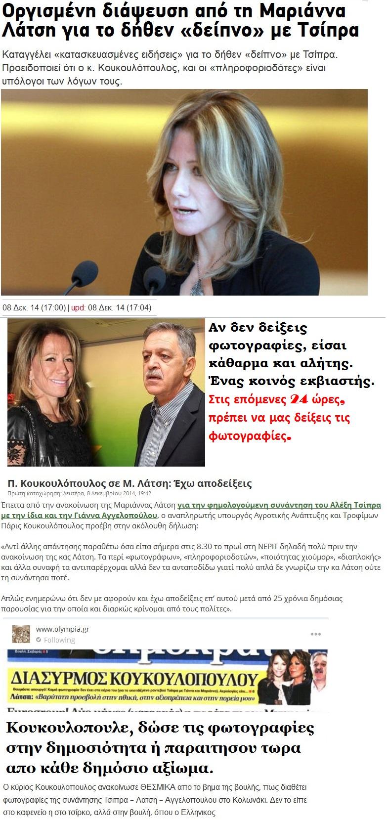 ELLADA MARIANA LATSH SYRIZA TSIPRAS DEIPNO KOUKOULOPOULOS 05 091214