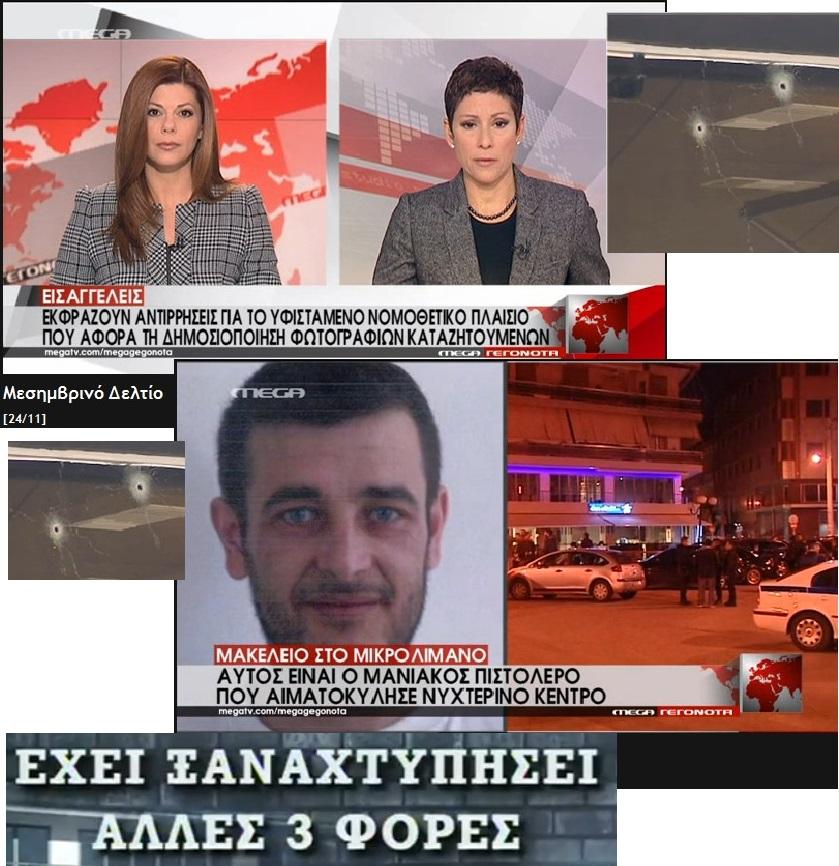 ELLADA MIKROLIMANO ALBANOS KAKOPOIOS ETSI APLA PYROBOLEI 01 251114