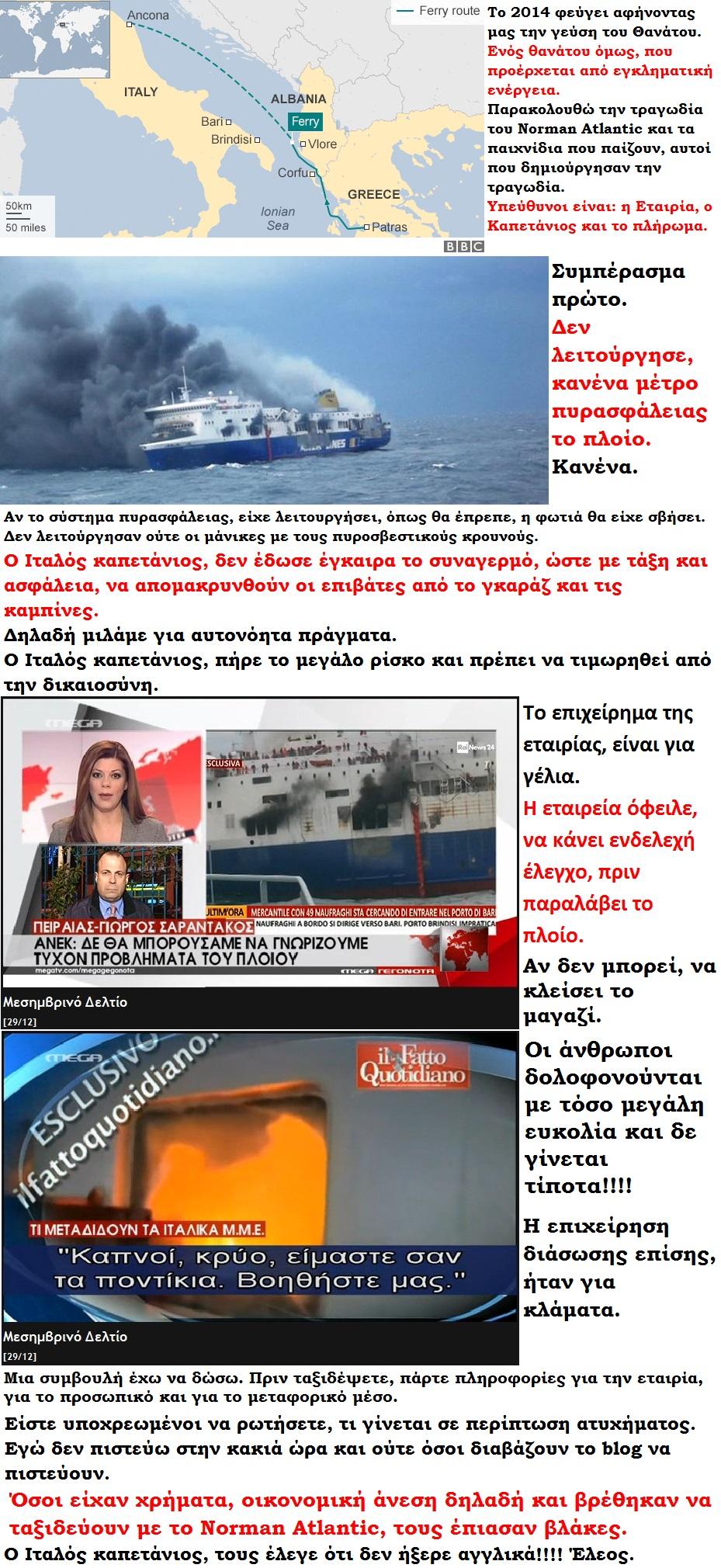 ELLADA NORMAN ATLANTIC FIRE FERRY SHIP MAP 01 311214