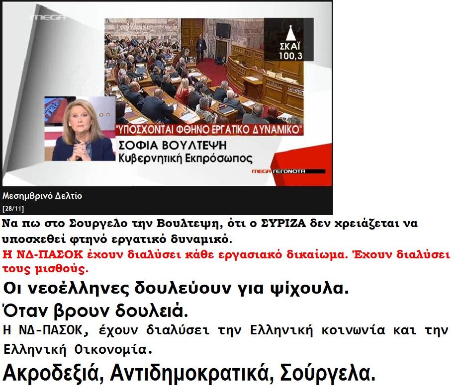 ELLADA SYRIZA EMAIL PROPAGANDA STATHAKHS MHLIOS FUND 01 291114