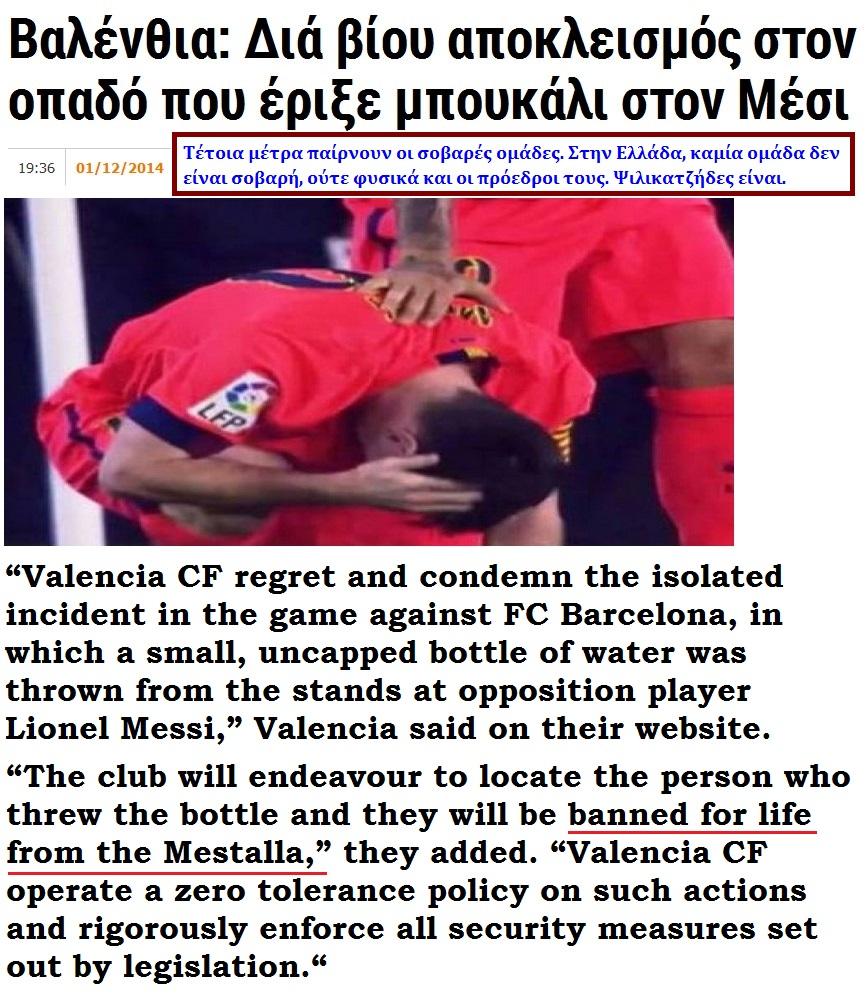 FOOTBALL SPAIN VALENCIA FC MESSI HIT BOTTLE  BARCELONA 01 011214