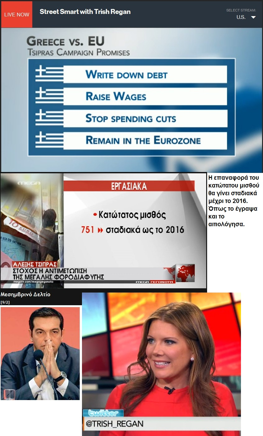 BLOOMBERG GREECE TSIPRAS CAMPAIGN PROMISES SYRIZA PROGRAMATIKES DHLOSEIS 01 090215
