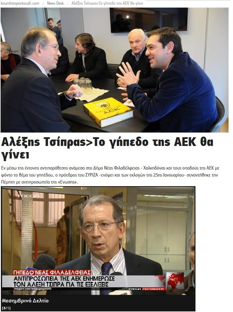 ELLADA AEK TSIPRAS GHPEDO MELISSANIDHS 02 090115