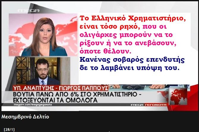 ELLADA KYBERNHSH SYRIZA TSIPRA XRHMATHSTHRIO PTOSH 02 280115