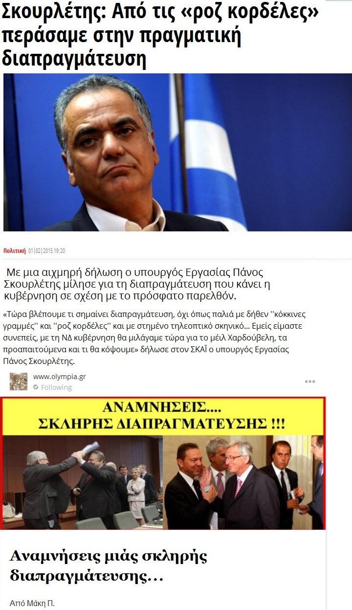 ELLADA SKOURLETHS VENIZELOS SAMARAS STOURNARAS DIAPRAGMATEYSH 03 020215