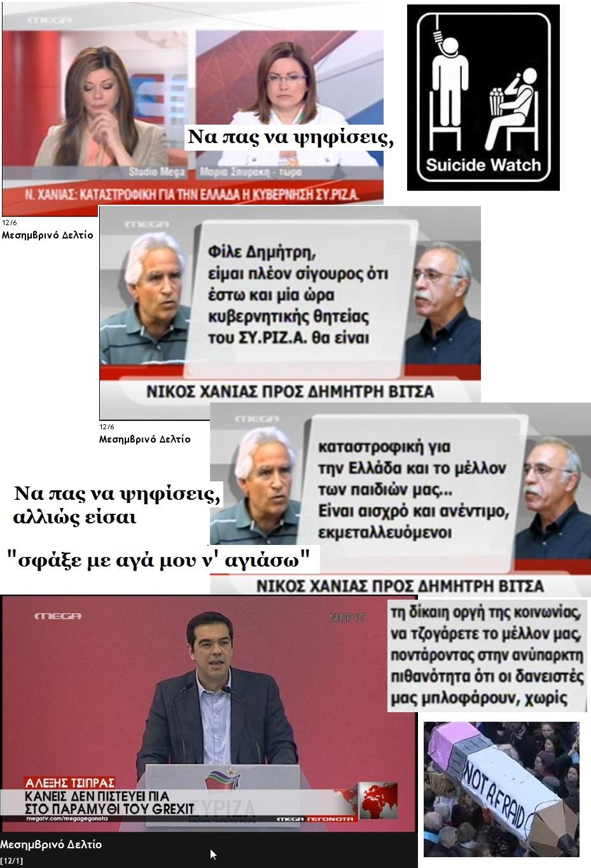 ELLADA SYRIZA TSIPRAS NIKOS XANIAS BITSAS 02 120115