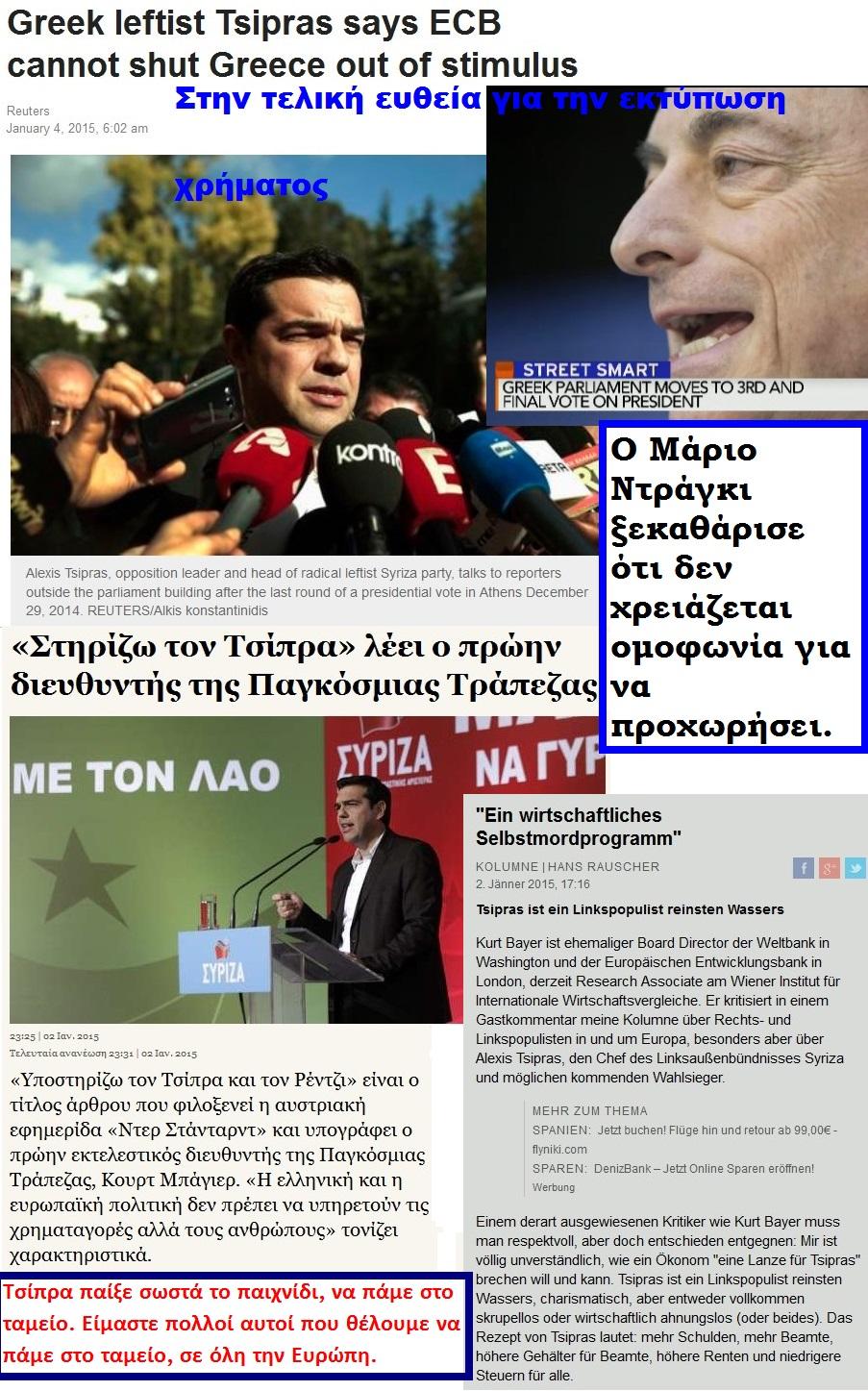 ELLADA TSIPRAS ECB DRAGHI  01 051214