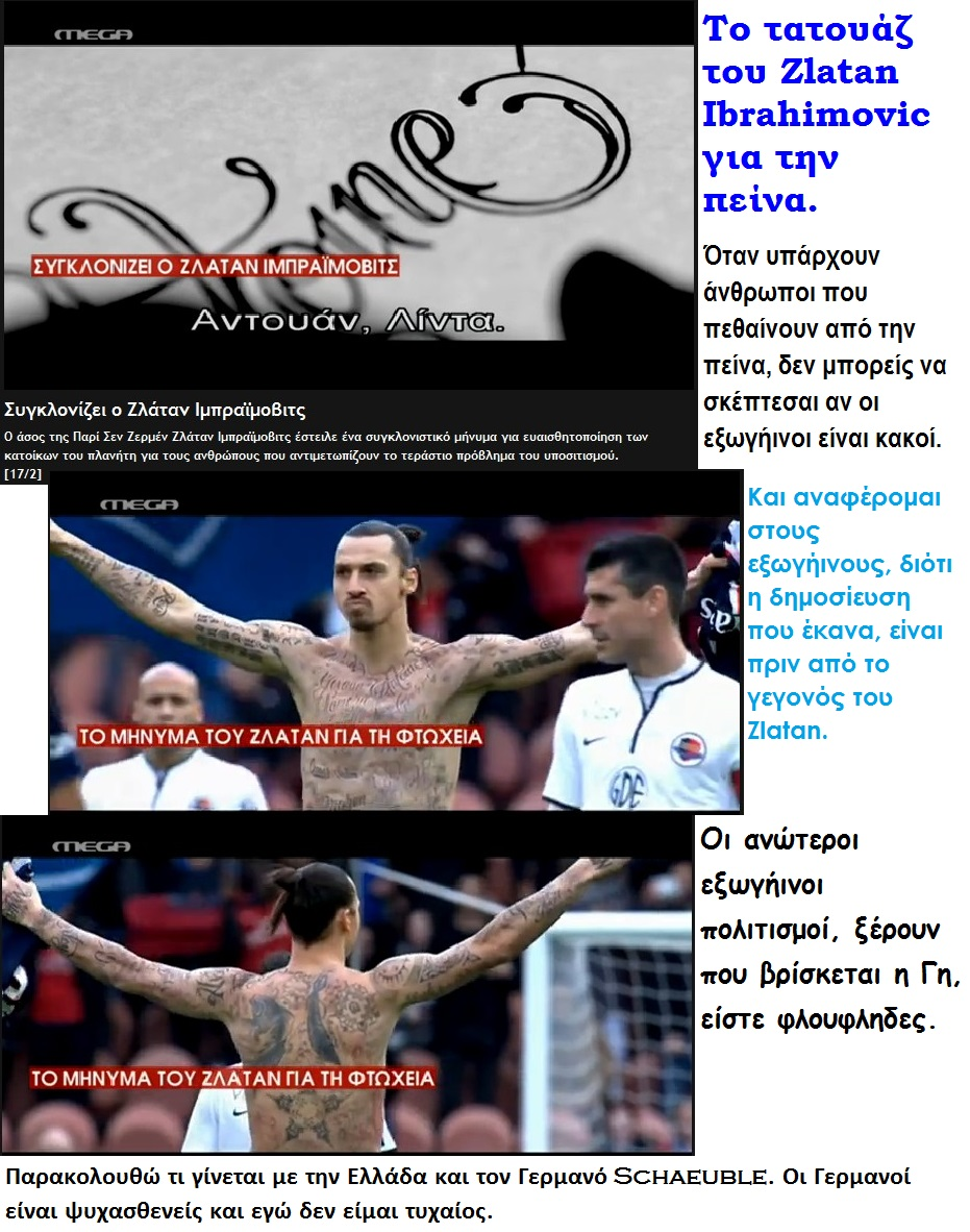 FOOTBAL ZLATAN IBRAHIMOVIC HUNGRY 02 170215