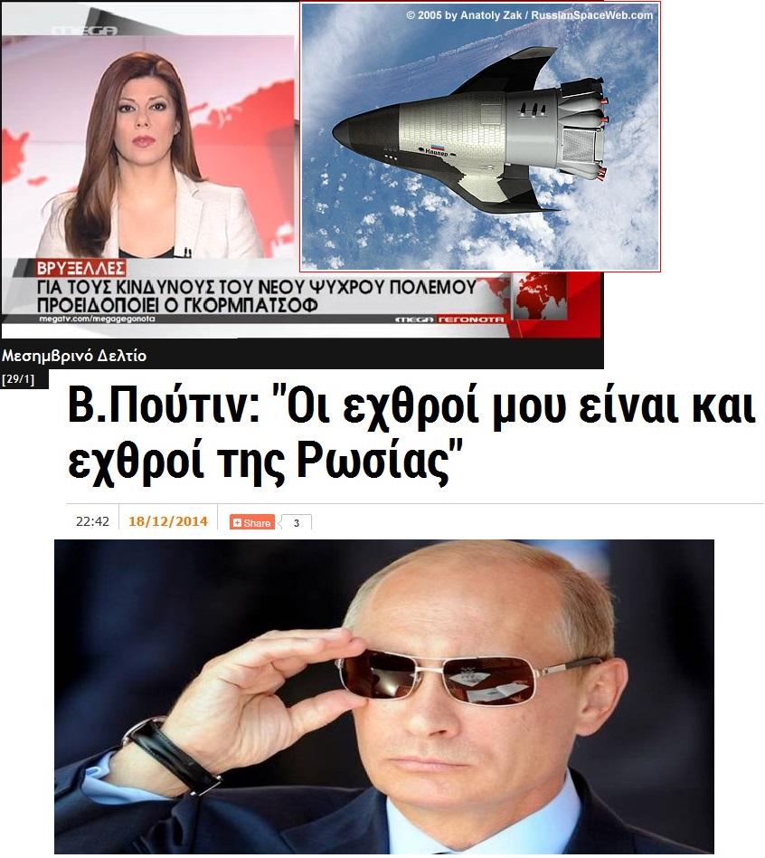 RUSSIA USA COLD WAR MIKHAIL GORBACHEV PUTIN 02 290115