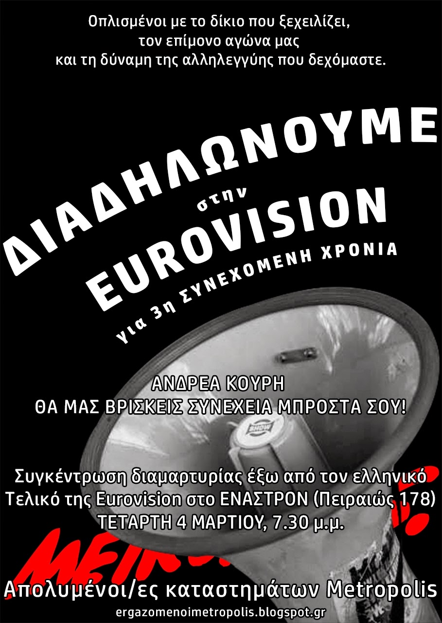 d5ac4efb8b Πιστοί στο ραντεβού τους διαδήλωσαν σήμερα έξω από τον ελληνικό τελικό της  Eurovision οι απολυμένοι εργαζόμενοι των Metropolis υπενθυμίζοντας με  συνθήματά ...