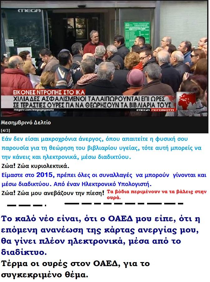 ELLADA IKA OURES GIA BIBLIARIO 01 040315 (5)