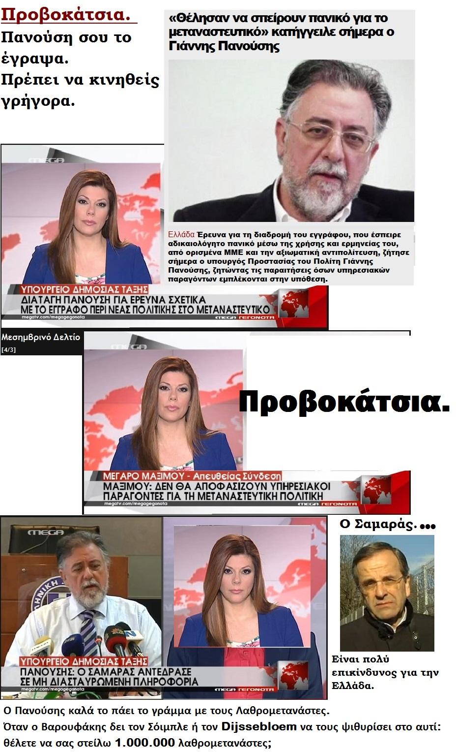 ELLADA SYRIZA PANOUSHS METANASTEYSH SAMARAS SYRIZA 01 040315