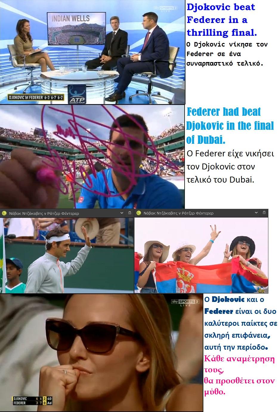 TENNIS ATP INDIAN WELLS FINAL DJOKOVIC WIN VS FEDERER 02 230315