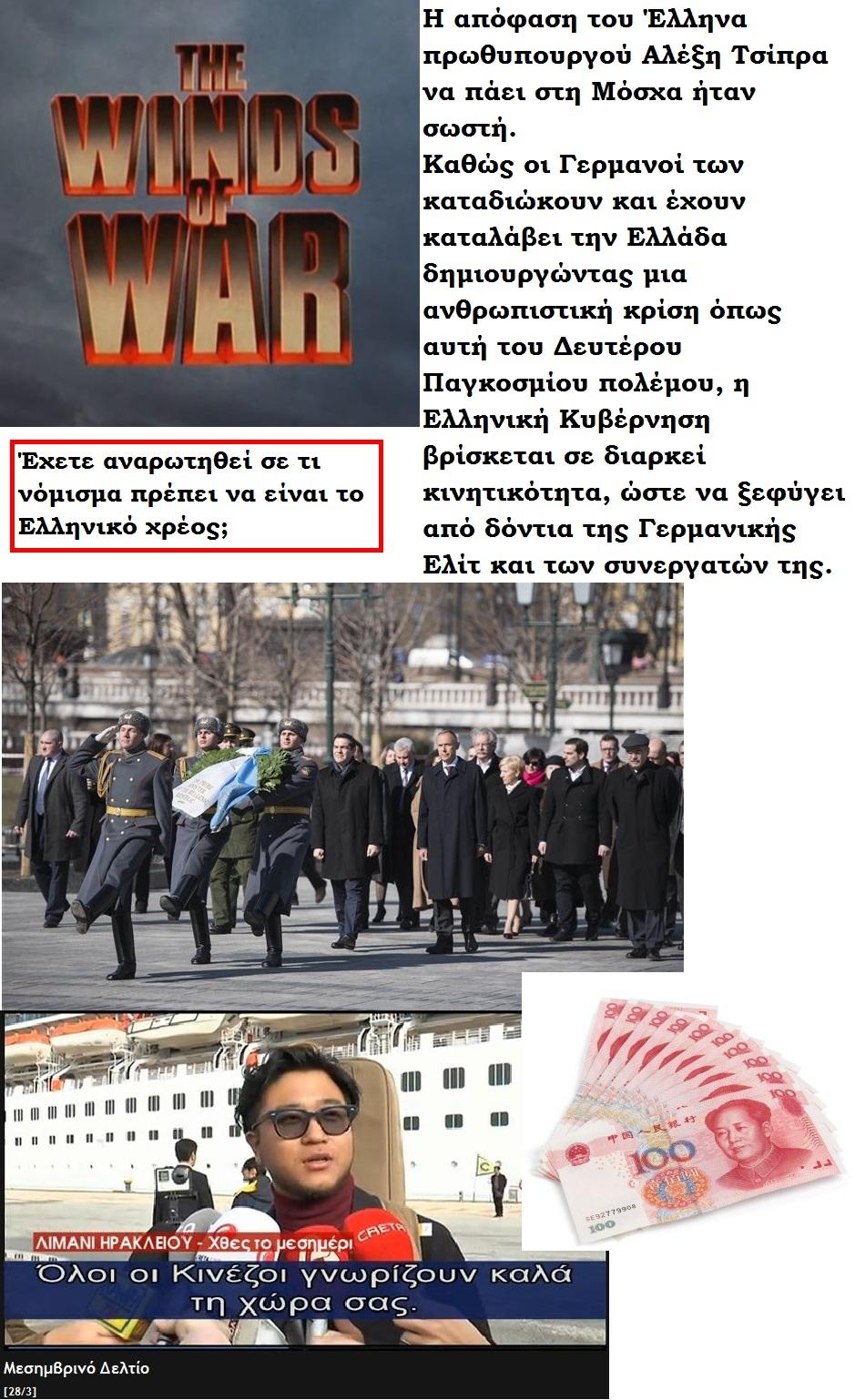 ELLADA RUSSIA TSIPRAS PUTIN MOSCOW TROIKA 06 090415