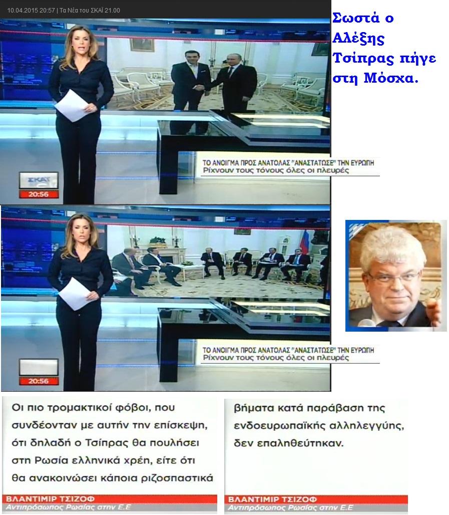 ELLADA RUSSIA TSIPRAS PUTIN OPTIONS MOSCOW TROIKA MARTIN SCHULZ 01 110415