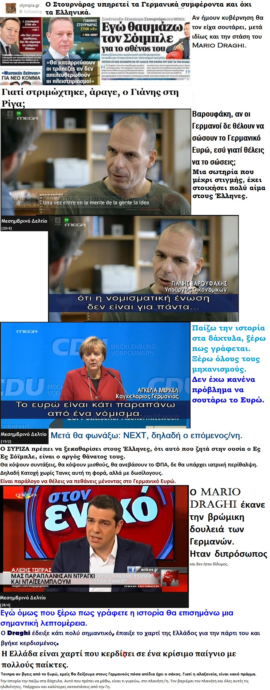 ELLADA TSIPRAS VAROUFAKIS DRAGHI MERKEL EURO 01 290415