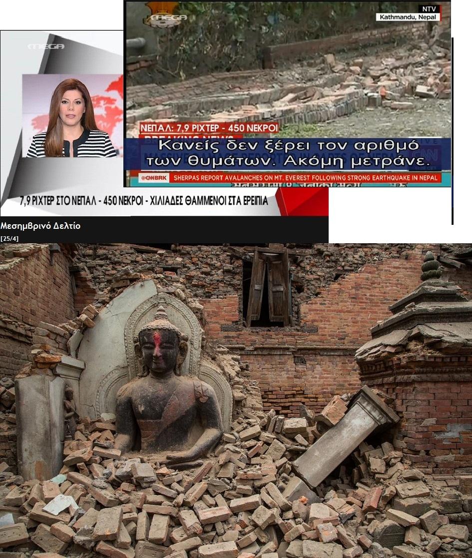 NEPAL EARTHQUAKE MAGNITUDE 7-9  KATAHMANDU 01 270415