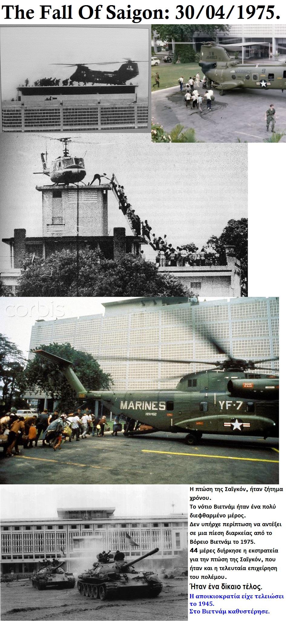 VIETNAM THE FALL OF SAIGON 30 04 1975 01 300415