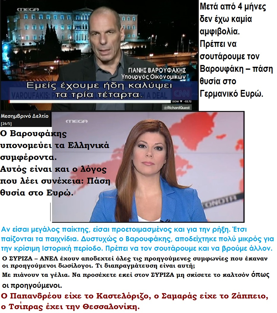 ELLADA VAROUFAKHS IMF SCHAEUBLE TSIPRAS 2-3 01 290515