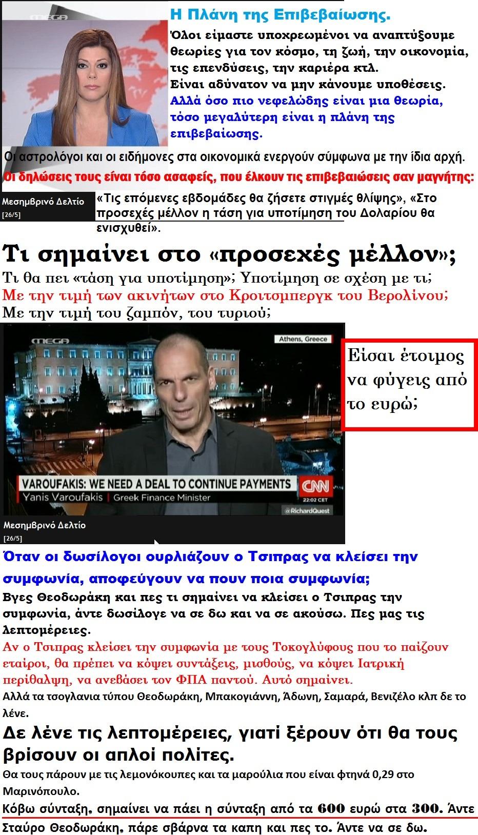 ELLADA VAROUFAKIS IMF JUNE MISTHOI SYNTAKSEIS EUROZONE EUROGROUPE CNN 01 270515