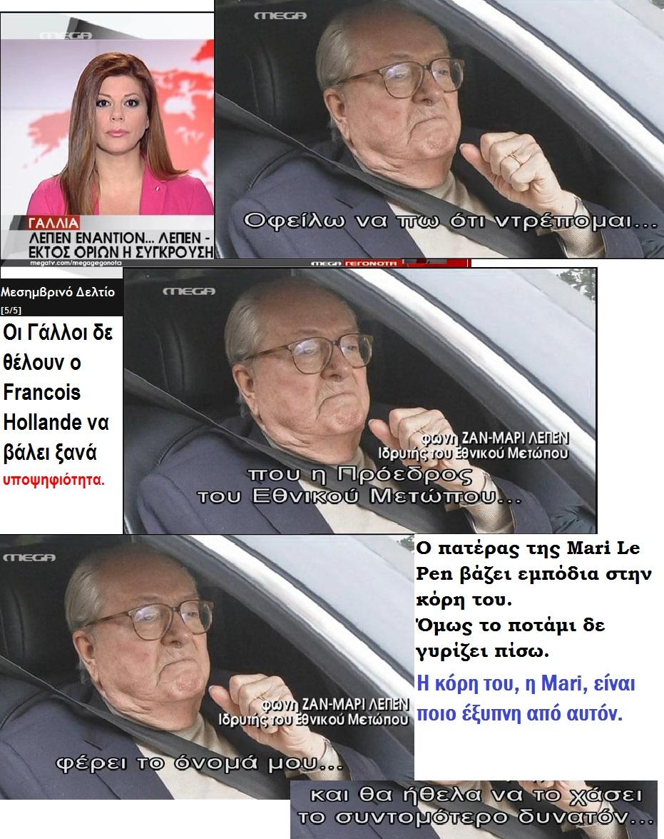 FRANCE MARI LE PEN 01 060515