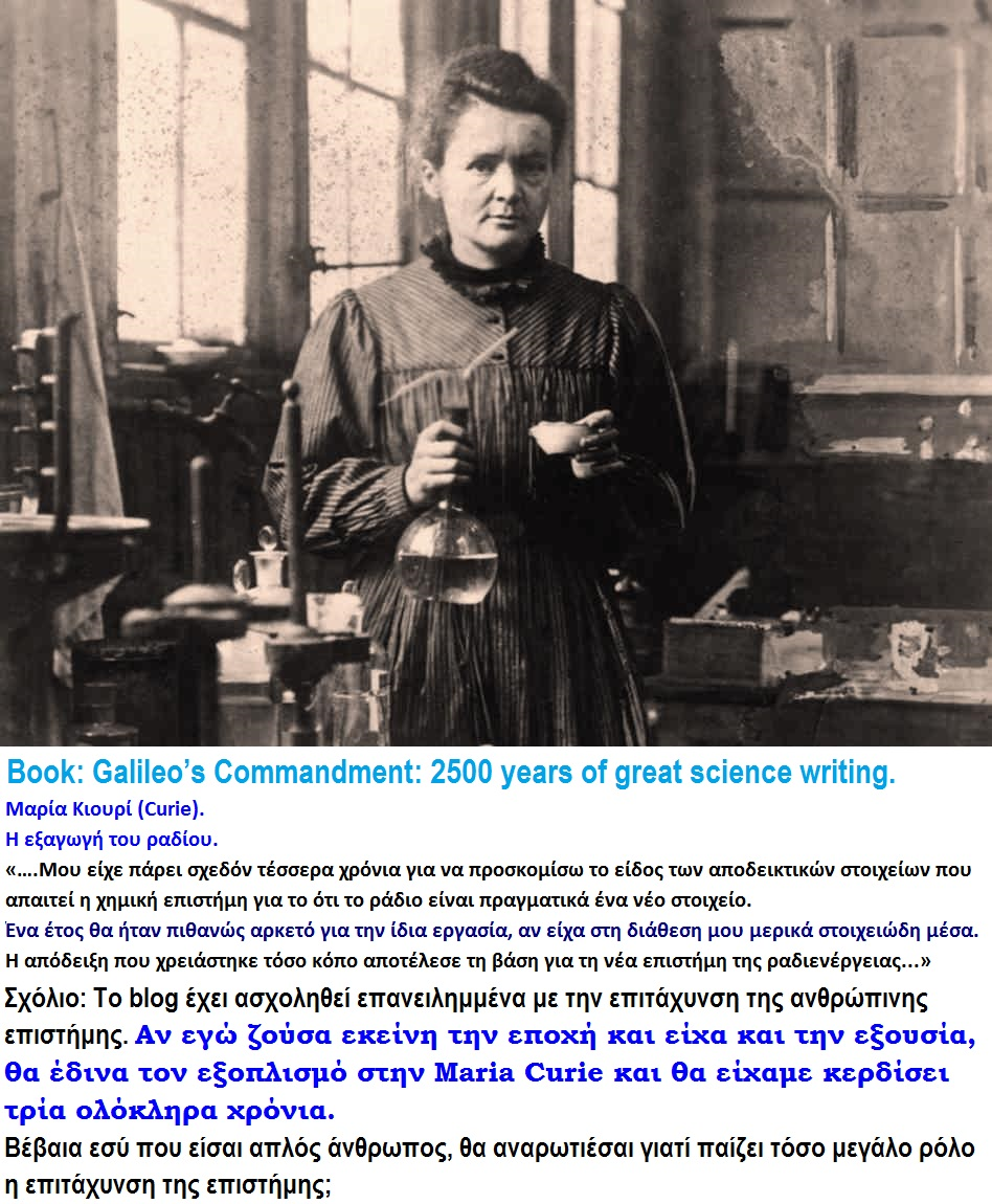 SCIENCE MARIE CURIE 02 040515