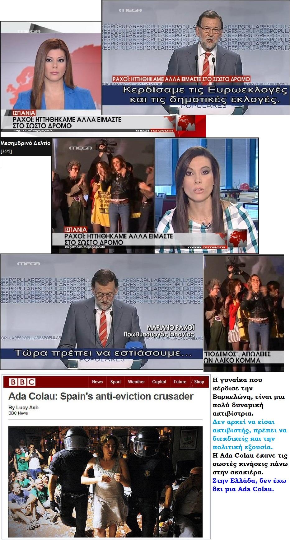 SPAIN RAJOY PODEMOS GIUDADANOS ADA COLAU 09 270515