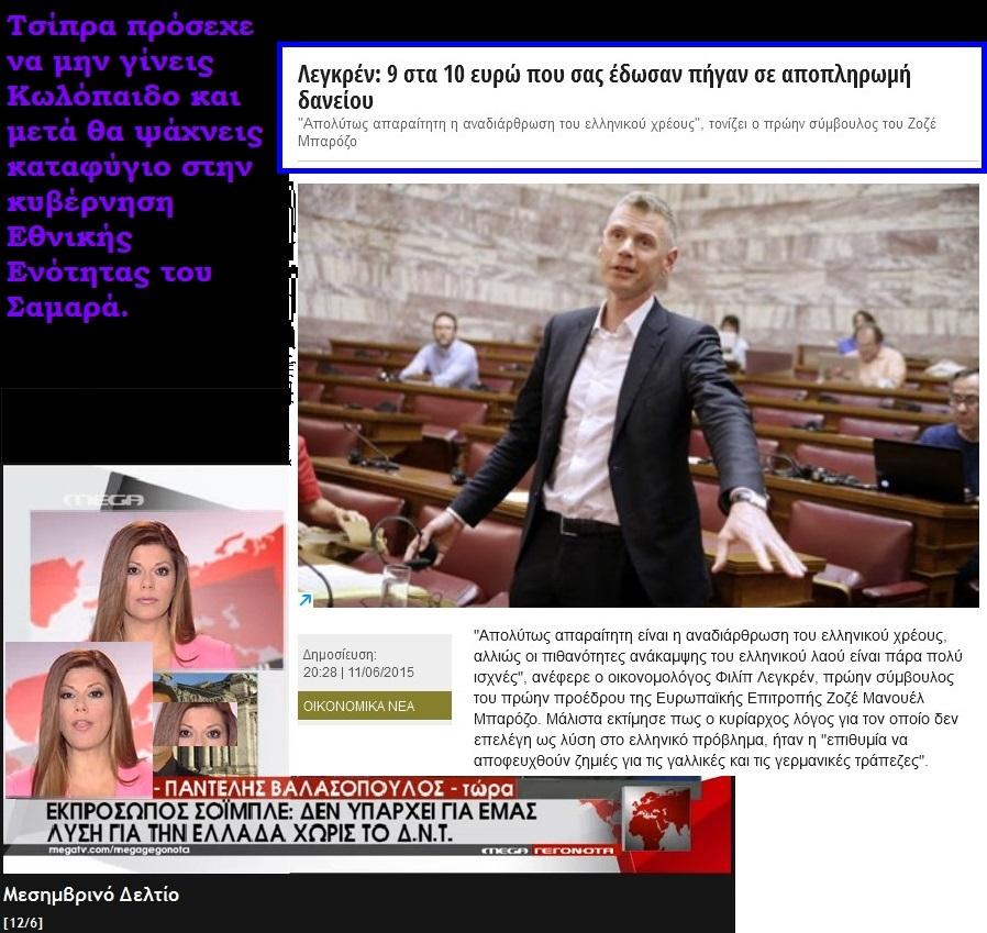 ELLADA DHMOSIO XREOS ANADIARTROSH IMF BRUSSELS GROUP FELIPE LEGREN DBT TSIPRAS 01 130615