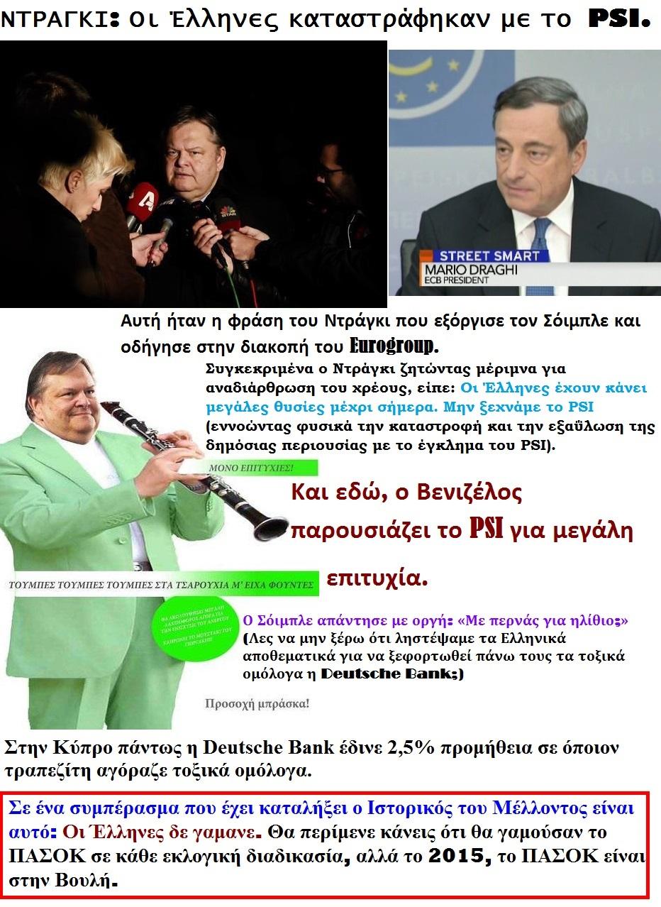 ELLADA DRAGHI PSI VENIZELOS PASOK SCHAEUBLE 77 160715