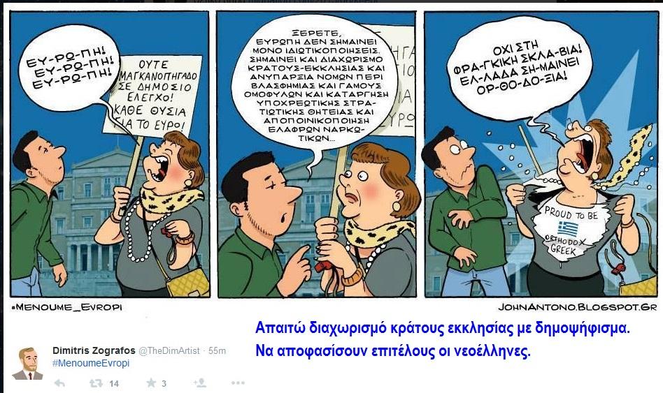 ELLADA MENOUME EVROPI EUROZONE orthodox 02 220615