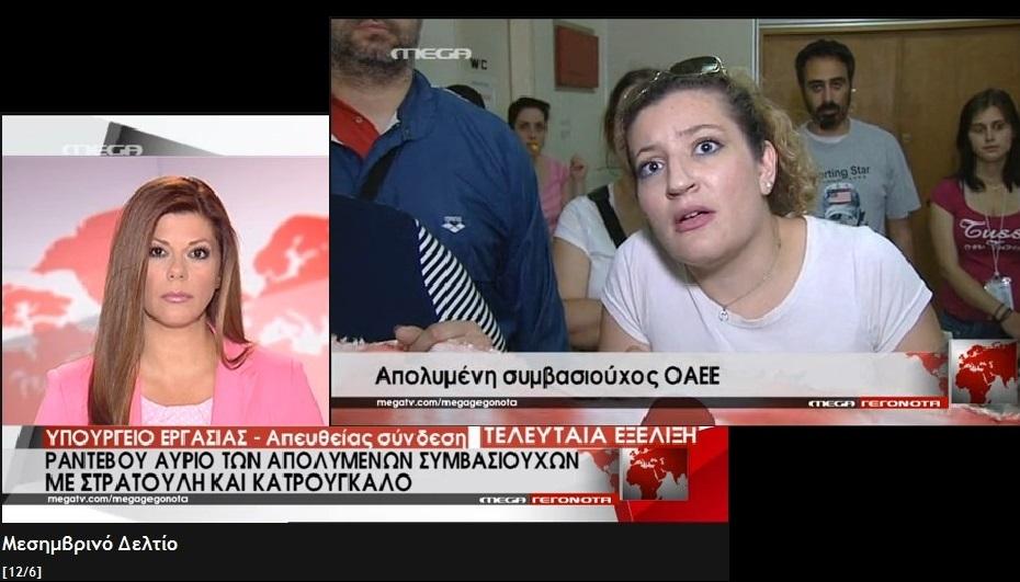 ELLADA OAEE SYMBASIOUXOI YPOYRGIO ERGASIAS STRATOULHS KATROUGKALOS 01 130615