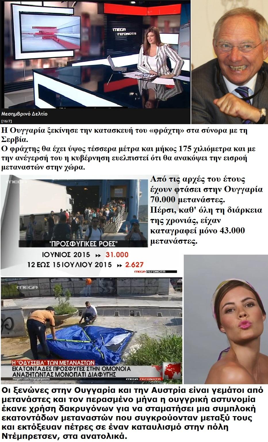 ELLADA OMONIA REFUGEES PARANOMOI METANASTES 01 170715