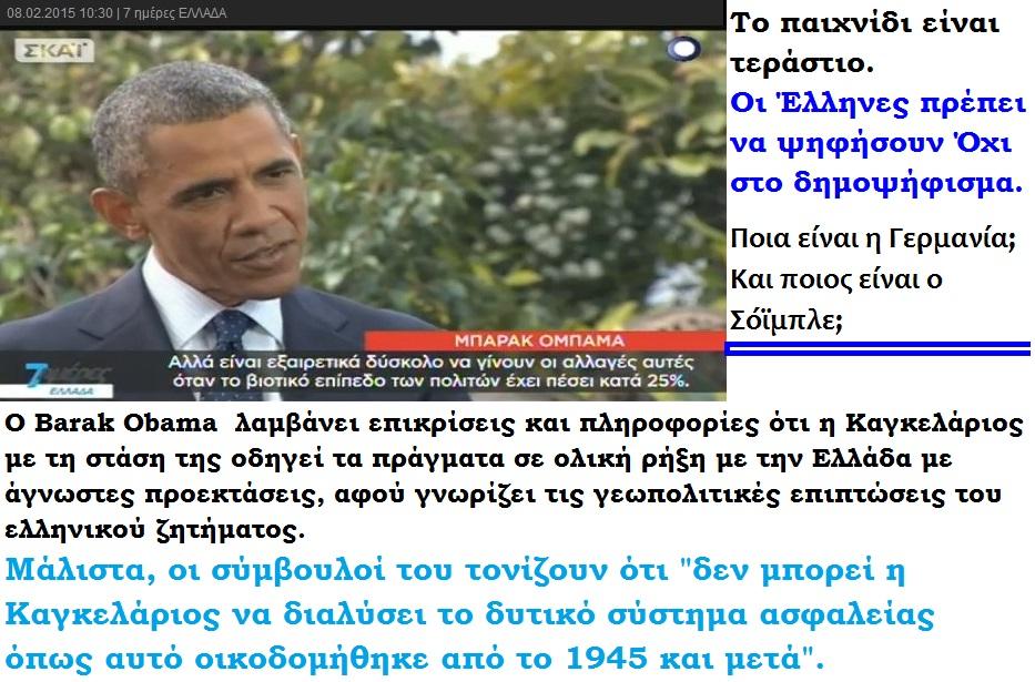 ELLADA USA OBAMA DEBT DHMOSIO XREOS 25 TIW EKATO GREEK DEBT 01 020715